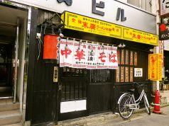 末廣ラーメン本舗 秋田山王本店の写真