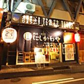 西成二代目 にしかわや アメ村店の雰囲気3