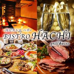 肉ビストロ HACHI はち 池袋店の写真