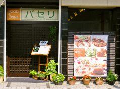 パセリ 秋田の写真