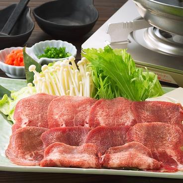 静岡牛タン しおや本店のおすすめ料理1