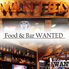Dining Bar ウォンテッド WANTED 門前仲町店のロゴ