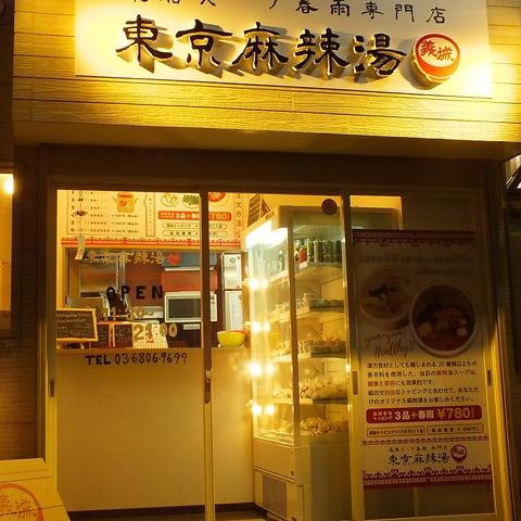 東京麻辣湯