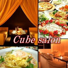 キューブサロン cube salonの写真