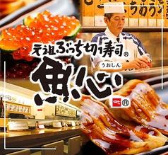 元祖ぶっちぎり寿司 魚心 三宮店の写真