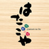 旬鮮の房 はたごや 阪神西宮駅店のロゴ