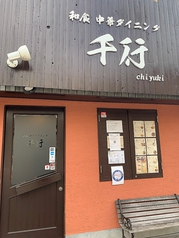 和食 中華ダイニング 千行の写真