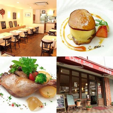 """""""Chef suda シェフスダ パリの食堂"""""""