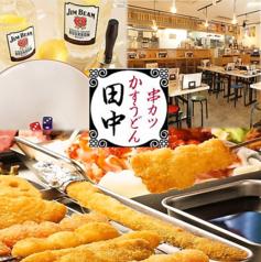 串カツ田中 松本店の写真