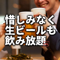飲み放題がお得!!