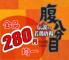 腹八分目 上野広小路店のロゴ