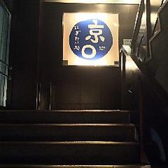 京まる ○ 西船橋店の外観3