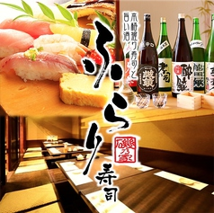 ふらり寿司 名駅本店の写真