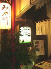 みや川 長崎の写真