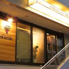 ワイン&キッチン HACHI ハチ 元城町の雰囲気1