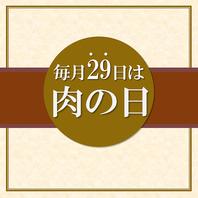 毎月29日は肉の日!おトクなイベントを開催します!