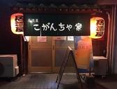 居酒屋 こがんちゃ家の雰囲気2