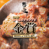 とりいちず 酉一途 西新宿店のおすすめ料理2
