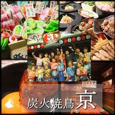 炭火焼鳥居酒屋 京 Kyo 岡山駅前町店の写真