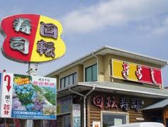 回転寿司 きよし 店舗画像