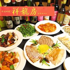 中国料理 祥龍房 池袋西口店の写真