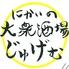 にかいの大衆酒場 じゅげむのロゴ