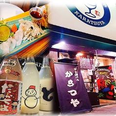 日本酒バル からつやの写真