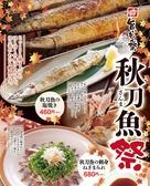 ゆるりと菜 村さ来 須賀川店のおすすめ料理2