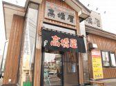 高橋屋 函館駅のグルメ