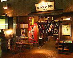 新鮮焼肉 ホルモン本舗 昭和館 つつじヶ丘の写真