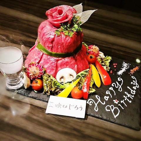 お料理のみ◆アニバーサリーコース◆名物肉ケーキとメッセージプレートでお祝い♪ 6050円(税込)