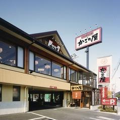 かごの屋 長吉長原店の写真