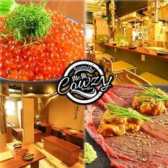 肉と魚 コージー cowzyの写真