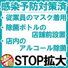 喰海 くうかい 名古屋 栄錦本店の雰囲気1