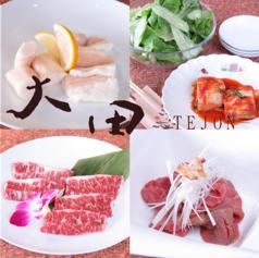炭火焼肉レストラン 大田 テジョンの写真