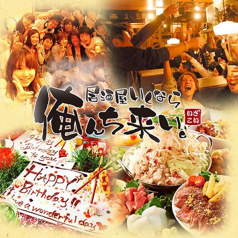 食べ飲み放題 個室居酒屋 誕生日 俺んち来い。梅田店|店舗イメージ1