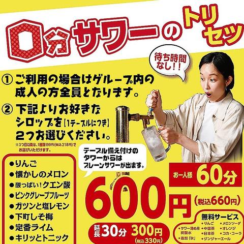 衝撃の【0分サワー】お1人様60分600円(税込660円)