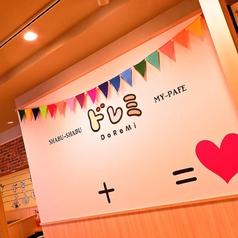 しゃぶしゃぶドレミ 横浜西口店の雰囲気1