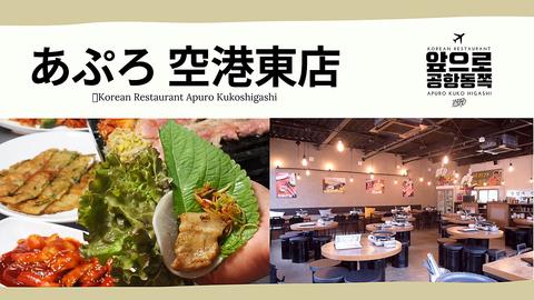 小さな韓国「あぷろ」 空港東店
