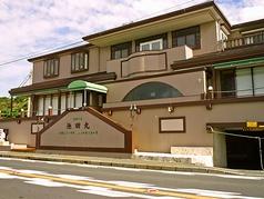 池田丸 稲村ガ崎店