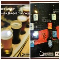 台湾の若者に一番人気のクラフトビール♪ 850円