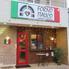 FORNO ITALICO フォルノ イタリコのロゴ