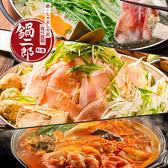 しゃぶしゃぶ 鍋料理 鍋二郎 新宿本店