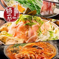 しゃぶしゃぶ 鍋料理 鍋二郎 新宿本店の写真