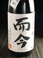 日本酒【而今】