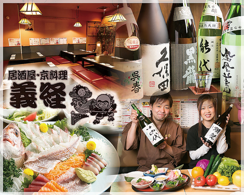 居酒屋 義経 南海本線堺駅南口店