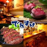 Smile Kitchen でれすけ ごはん,レストラン,居酒屋,グルメスポットのグルメ