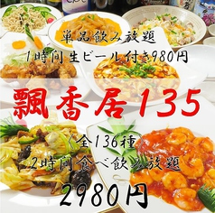 飄香居135 ピャオシャンチー135 上野店イメージ