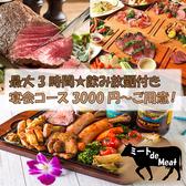 熟成肉バルダイニング ミートデミート 新橋駅前店の写真
