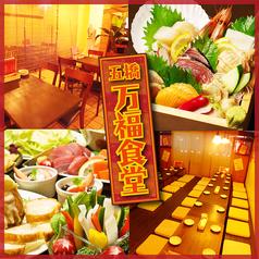 万福食堂 五橋本店 の写真